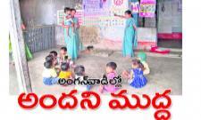 fraud cases in anganwadi schools